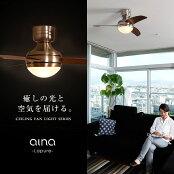 シーリングファンシーリングシーリングファンライト照明ファンLED天井照明照明器具省エネリモコンリモコン付きモダンおしゃれリビング送料込み送料無料