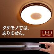 シーリングシーリングライト照明LED天井照明照明器具3200lm5000lm6畳10畳用12畳用