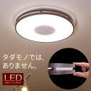 シーリングライト シーリング 薄型 照明 LED 調光調色 ...