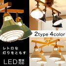 シーリングライトスポットライト4灯LED電球対応