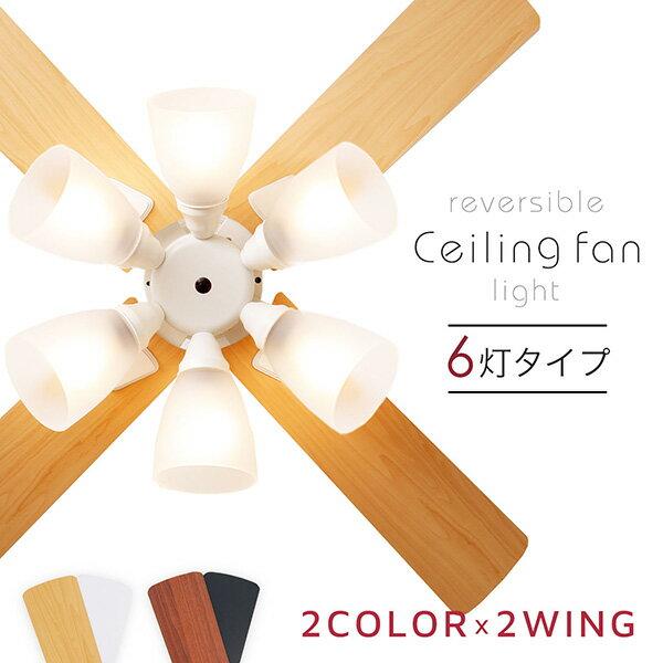 シーリングファン シーリングファンライト リバーシブル羽 照明 6灯 LED 天井照明 照明器具 吹き抜け エアコン リモコン付き ダイニング モダン おしゃれ カフェ風 リビング シーリングライト テレワーク 在宅