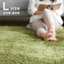 楽天【送料無料】 ラグ ラグマット 洗える シャギーラグ ラグ 200×250cm 205×205cm シャギーラグマット カーペット マット 絨毯 じゅうたん ウォッシャブル 長方形 正方形 3畳 L オシャレ おしゃれ 送料込 新生活