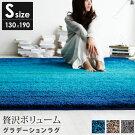 �饰�ۥåȥ����ڥå��б�������饰�ޥå�[S:130×190cm]