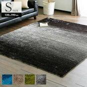 グラ—デーションラグ[S:130×190cm]ラグマットラグセンターラグ絨毯ラグホットカーペット対応床暖房ラグダイニングラグラグ長方形
