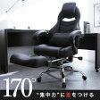 オフィスチェア オフィス チェア オフィスチェアー リクライニング フットレスト&クッション付 パソコンチェア パソコンチェアー ワークチェア メッシュ チェアー 椅子 送料無料 送料込み