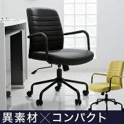 クーポン オフィス デザイン コンパクト パソコン オフィスチェアー アームレスト キャスター オシャレ おしゃれ