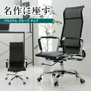 クーポン オフィス メッシュ アルミナムグループチェア パソコン パソコンチェアー オフィスチェアー