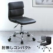 オフィス デザイン コンパクト パソコン オフィスチェアー キャスター ファブリック