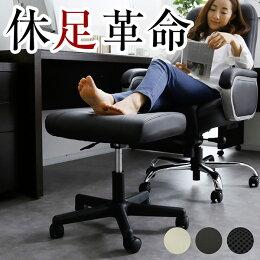 オットマン(足置き)リクライニングチェアーオフィスチェアーに最適