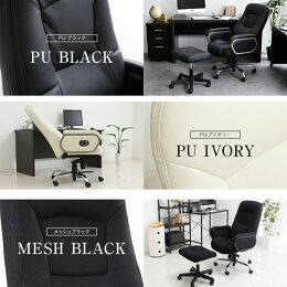 パソコンチェアオフィスチェアオフィスチェアーハイバック