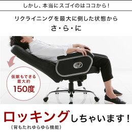 オフィスチェアオフィスチェアーパソコンチェア社長椅子