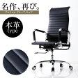 オフィスチェア 本革 牛革 皮 レザー アルミナムグループチェア オフィス チェア パソコンチェア パソコンチェアー オフィスチェアー PCチェア OAチェア デスクチェア 椅子 イス 送料無料 送料込