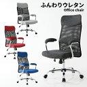 【送料無料】 オフィスチェア オフィス チェア メッシュ ファブリック デザインチェア パソコンチェア オフィスチェアー デスクチェア アームレスト キャスター オシャレ おしゃれ 椅子 送料込