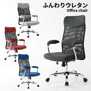 オフィス メッシュ ファブリック デザイン パソコン オフィスチェアー アームレスト キャスター オシャレ おしゃれ