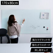 180x90cmガラスボード