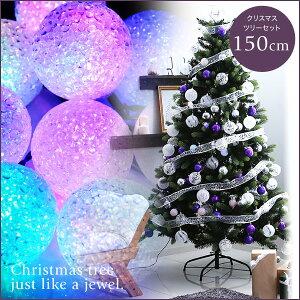 クーポン クリスマスツリー クリスマス イルミネーション オーナメント オーナメントセット バープル シルバー
