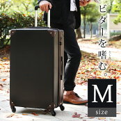 スーツケースMサイズ(55L)キャリーケース旅行カバンキャリーバッグトランク旅行カバンカギ付きTSAトランク渋いクール送料込【送料無料】
