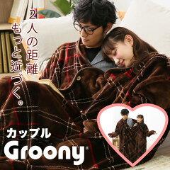 着る毛布グルーニーのカップル用! グルーニー groony カップル 部屋着 冬用 ラブ マイクロファ...