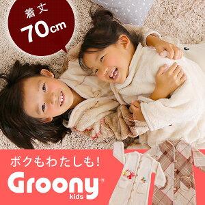 【クーポンで10%オフ★6日0時〜8日24時】着る毛布グルーニーのキッズサイズ! キッズ こど…