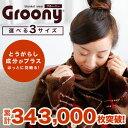 着る毛布 グルーニー ★年間ランキング1位獲得★ 着る毛布groony 静電気を防ぐ 着るブラ…
