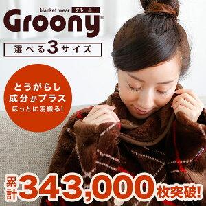着る毛布 グルーニー ★年間ランキング1位獲得★ 着る毛布groony 最新版 静電気を防ぐ …