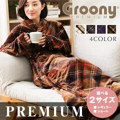 着る毛布 グルーニー プレミアム 限定 静電気を防ぐ マイクロファイバー毛布 着るブランケット 毛布 レディース メンズ フリース ガウン groony premium 【送料無料】送料込 nmgy