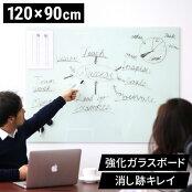 120x90cmガラスボード