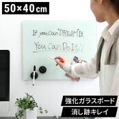 50x40cmガラスボード