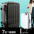 Lサイズスーツケース