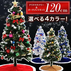 ★豪華な10種類のオーナメントとLEDライトが付いたクリスマスツリー120cm★クリスマスツリー 12...