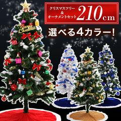 クリスマスツリー クリスマス ツリー LED付(210cm) オーナメントセット ワンルーム シンプル ...