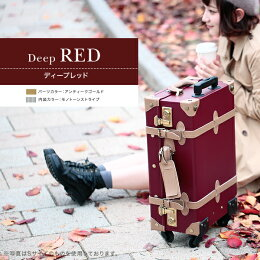 トランクケース赤レッドエンジ色キャリーバックキャリーケースおしゃれかわいい旅行かばん