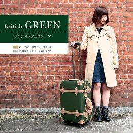 トランクケースグリーン緑キャリーバックキャリーケースおしゃれかわいい旅行かばん