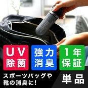 UV除菌機