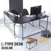 パソコンデスク デスク ワークデスク L字デスク コーナーデスク オフィスデスク 幅156cm 机 つくえ パソコン机 学習デスク 学習机 勉強机 パソコン台 木製 L字型