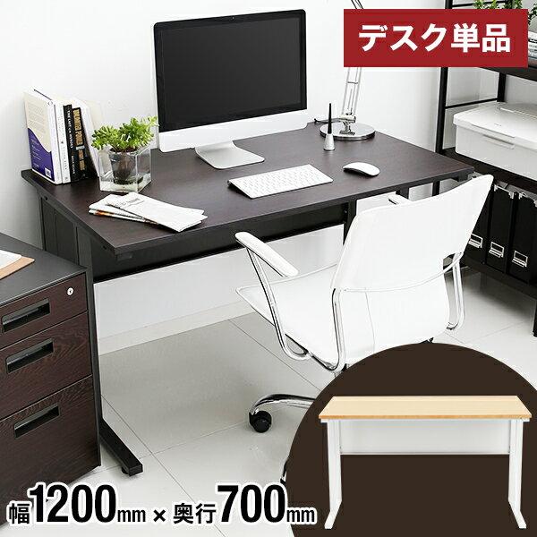 デスク パソコンデスク 幅120cm スチール製 スチールデスク 事務デスク ワークデスク PCデスク パソコン台 机 つくえ オシャレ おしゃれ 学習デスク 学習机 勉強机