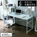 【品質の久富モデル】 パソコンデスク デスク 幅140cm ...
