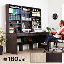 パソコンデスク デスク 180幅 書斎 収納 システムデスク オフィスデスク 学習机 PCデスク パソコン台 机 勉強机 学習デスク 奥行70cm