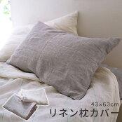 リネンの心地よい肌触りを楽しむ、枕カバー
