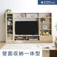 テレビ台 テレビボード TV台 壁面収納 壁面 収納 棚 木製 TVボード AVボード 220cm テレビラック ラック TVラック AVラックテレビ台 ハイタイプ