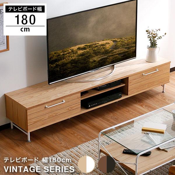 テレビ台 テレビボード TV台 TVボード AVボード テレビラック TVラック AVラック 180cm ビンテージ風 ヴィンテージ風 テレワーク 在宅
