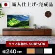 テレビ台 ローボード 国産 完成品 テレビボード テレビラック 240cm 収納 TV台 TVボード AVボード 日本製