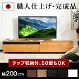 テレビ台 ローボード 国産 完成品 テレビボード テレビラック 200cm 収納 TV台 TVボード AVボード 日本製