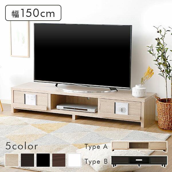 テレビ台 テレビボード ローボード 150センチ TV台 収納 白 収納棚 リビング 150cm 収納 棚 32インチ 32型 42インチ 49インチ 49型 引き出し TVボード 一人暮らし ロータイプ 薄型