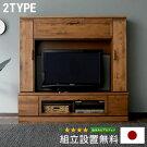 国産完成品テレビボード