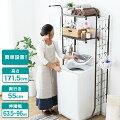 ランドリーラック洗濯機ラックランドリー収納洗濯機収納サニタリー収納伸縮