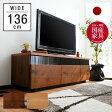 テレビ台 136cm 国産 完成品 テレビボード テレビラック 収納 TV台 TVボード AVボード 天然木突板 節あり 日本製 送料無料 送料込