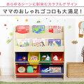 おもちゃ箱オモチャ箱おもちゃラックおもちゃ収納ラックボックスおもちゃ収納おもちゃBOX