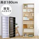 木目調薄型ハイタイプ本棚