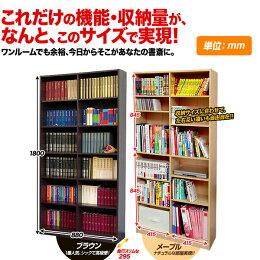 背の高いワイド本棚カラーボックス収納家具インテリア